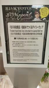 髙島屋展示会3
